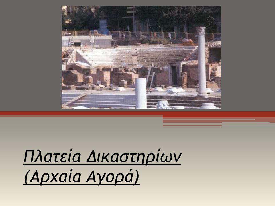 Πλατεία Δικαστηρίων (Aρχαία Αγορά)
