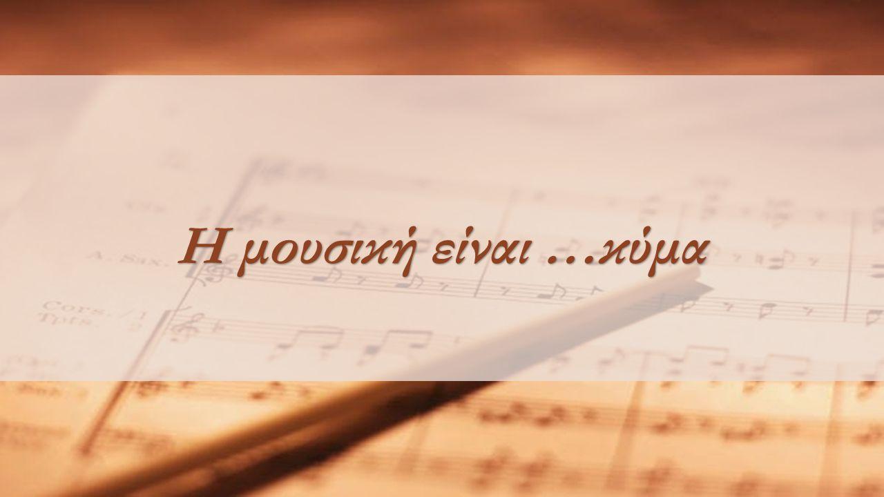 Η μουσική είναι …κύμα