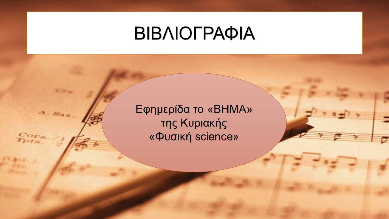 ΒΙΒΛΙΟΓΡΑΦΙΑ ΒΙΒΛΙΟΓΡΑΦΙΑ Εφημερίδα το «ΒΗΜΑ» της Κυριακής «Φυσική science»