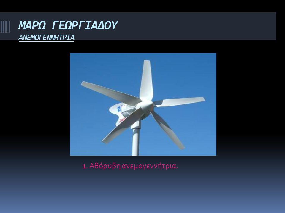 ΟΡΙΣΜΟΣ: Ανεμογεννήτρια είναι μία συσκευή που αξιοποιεί τον άνεμο και παράγει ηλεκτρισμό.
