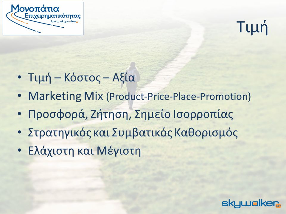 Τιμή Τιμή – Κόστος – Αξία Marketing Mix (Product-Price-Place-Promotion) Προσφορά, Ζήτηση, Σημείο Ισορροπίας Στρατηγικός και Συμβατικός Καθορισμός Ελάχ