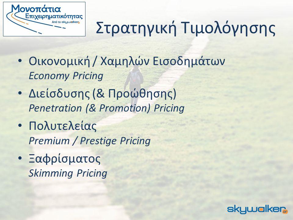 Στρατηγική Τιμολόγησης Οικονομική / Χαμηλών Εισοδημάτων Economy Pricing Διείσδυσης (& Προώθησης) Penetration (& Promotion) Pricing Πολυτελείας Premium