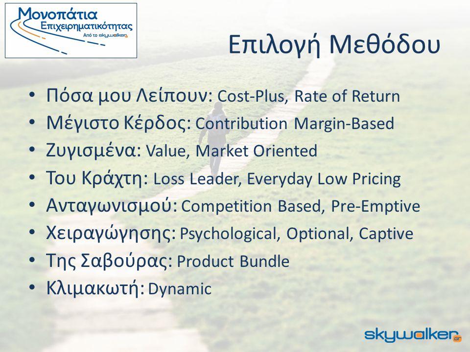 Επιλογή Μεθόδου Πόσα μου Λείπουν: Cost-Plus, Rate of Return Μέγιστο Κέρδος: Contribution Margin-Based Ζυγισμένα: Value, Market Oriented Του Κράχτη: Lo