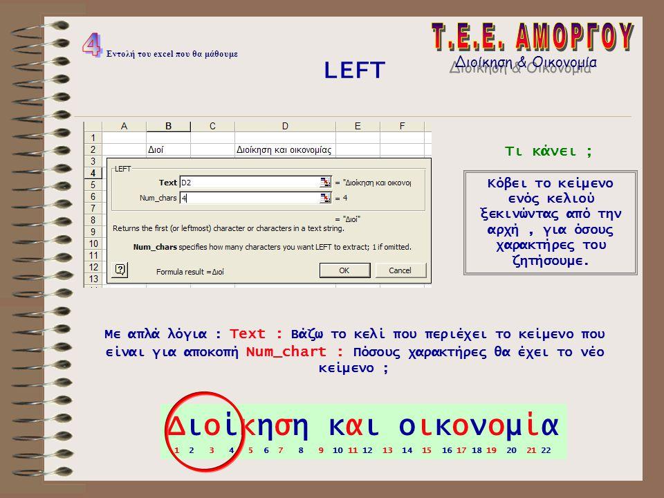 LEFT Με απλά λόγια : Τext : Βάζω το κελί που περιέχει το κείμενο που είναι για αποκοπή Num_chart : Πόσους χαρακτήρες θα έχει το νέο κείμενο ; Διοίκηση
