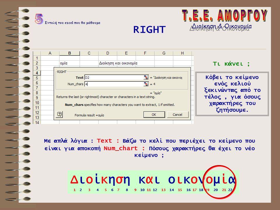 RIGHT Με απλά λόγια : Τext : Βάζω το κελί που περιέχει το κείμενο που είναι για αποκοπή Num_chart : Πόσους χαρακτήρες θα έχει το νέο κείμενο ; Διοίκησ