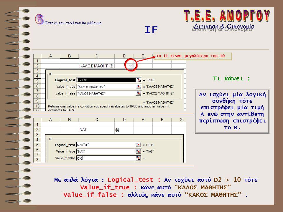"IF Με απλά λόγια : Logical_test : Αν ισχύει αυτό D2 > 10 τότε Value_if_true : κάνε αυτό ""ΚΑΛΟΣ ΜΑΘΗΤΗΣ"" Value_if_false : αλλιώς κάνε αυτό ""ΚΑΚΟΣ ΜΑΘΗΤ"
