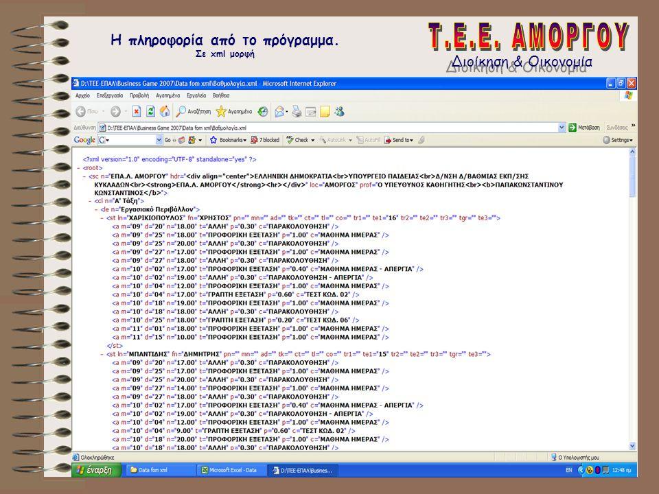 Διοίκηση & Οικονομία Η πληροφορία από το πρόγραμμα. Σε xml μορφή