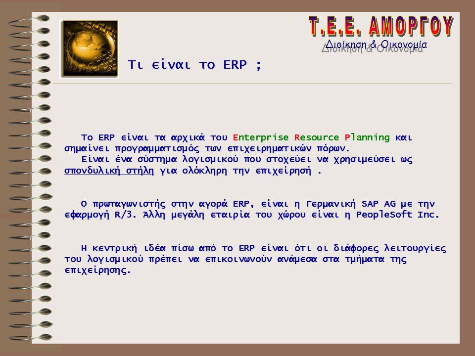 Τι είναι το ERP ; Το ERP είναι τα αρχικά του Enterprise Resource Planning και σημαίνει προγραμματισμός των επιχειρηματικών πόρων. Είναι ένα σύστημα λο