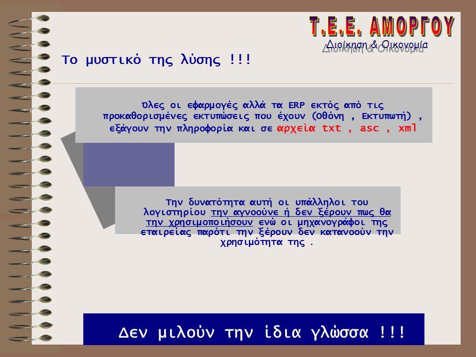 Το μυστικό της λύσης !!! Όλες οι εφαρμογές αλλά τα ERP εκτός από τις προκαθορισμένες εκτυπώσεις που έχουν (Οθόνη, Εκτυπωτή), εξάγουν την πληροφορία κα
