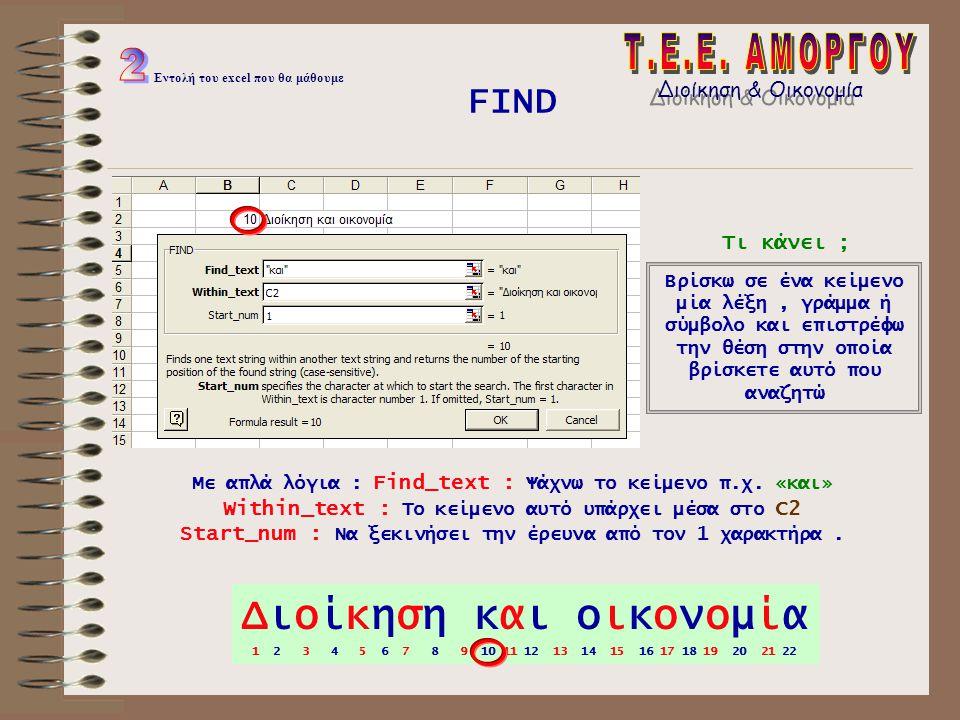 FIND Με απλά λόγια : Find_text : Ψάχνω το κείμενο π.χ. «και» Within_text : Το κείμενο αυτό υπάρχει μέσα στο C2 Start_num : Να ξεκινήσει την έρευνα από