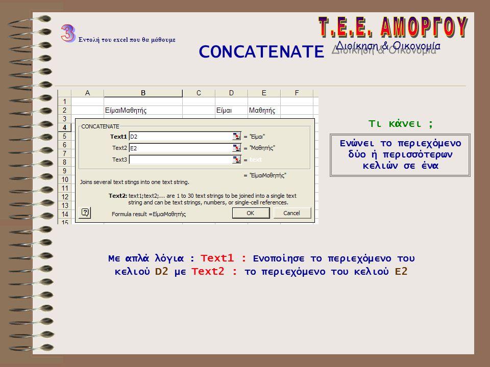 CONCATENATE Με απλά λόγια : Text1 : Ενοποίησε το περιεχόμενο του κελιού D2 με Text2 : το περιεχόμενο του κελιού Ε2 Ενώνει το περιεχόμενο δύο ή περισσό
