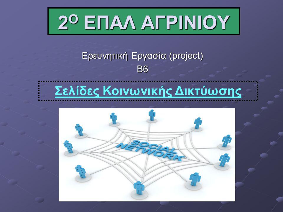 Ομάδες Εργασίας 1 η Ομάδα – Ορισμός Σελίδων Κοινωνικής Δικτύωσης, πότε εμφανίστηκαν, δημοφιλή, κατάσταση στην Ελλάδα.