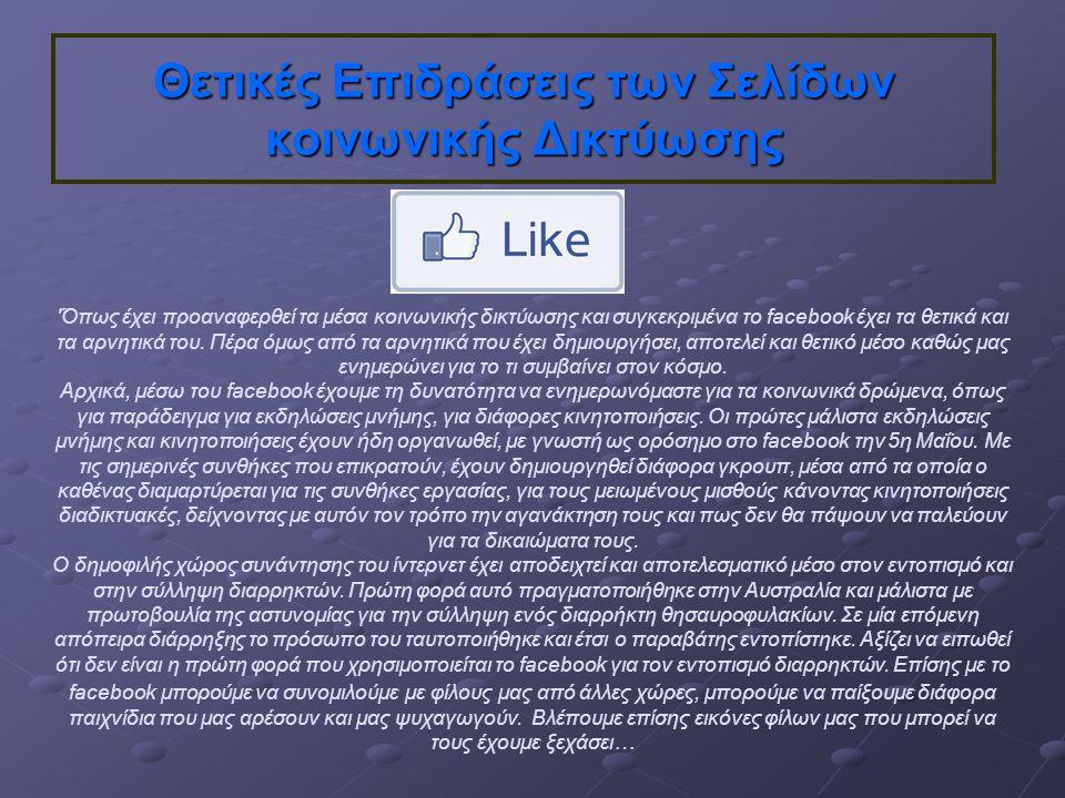 Ακόμη, το facebook αποτελεί μέσο κοινωνικοποίησης αλλά και ψυχαγωγικής αποφόρτισης καθώς μπορείς να εκφράσεις συναισθήματα, απόψεις και σκέψεις.