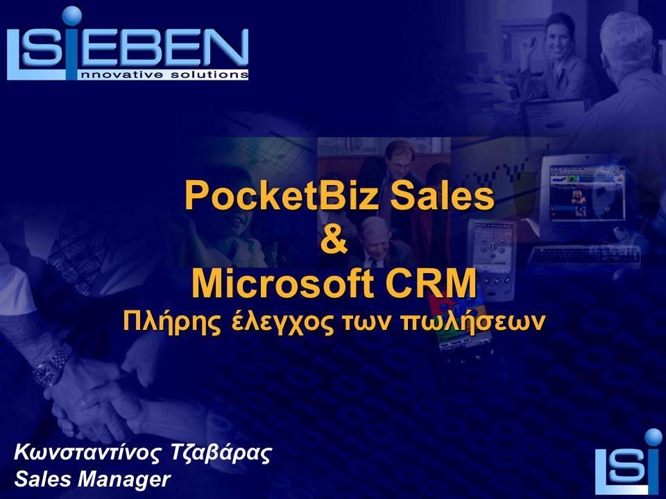 PocketBiz Sales PocketBiz Sales& Microsoft CRM Πλήρης έλεγχος των πωλήσεων Κωνσταντίνος Τζαβάρας Sales Manager