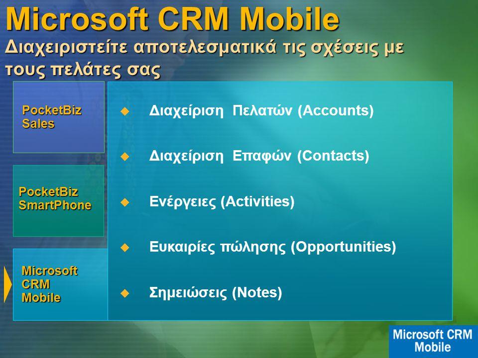 Microsoft CRM Mobile PocketBiz Sales PocketBiz SmartPhone Microsoft CRM Mobile Διαχειριστείτε αποτελεσματικά τις σχέσεις με τους πελάτες σας  Διαχείριση Πελατών (Accounts)  Διαχείριση Επαφών (Contacts)  Ενέργειες (Activities)  Ευκαιρίες πώλησης (Opportunities)  Σημειώσεις (Notes)
