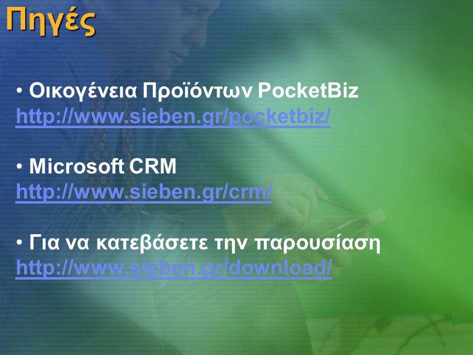 Οικογένεια Προϊόντων PocketBiz http://www.sieben.gr/pocketbiz/ http://www.sieben.gr/pocketbiz/ Microsoft CRM http://www.sieben.gr/crm/ Για να κατεβάσετε την παρουσίαση http://www.sieben.gr/download/Πηγές