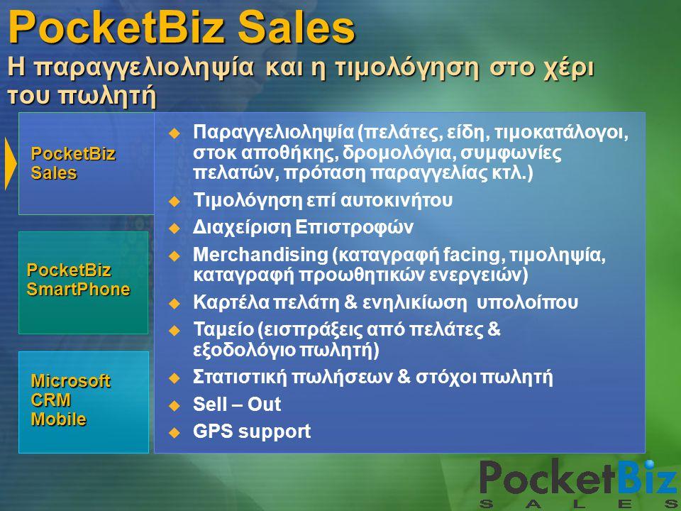 PocketBiz Sales Η παραγγελιοληψία και η τιμολόγηση στο χέρι του πωλητή Microsoft CRM Mobile PocketBiz Sales PocketBiz SmartPhone  Παραγγελιοληψία (πε