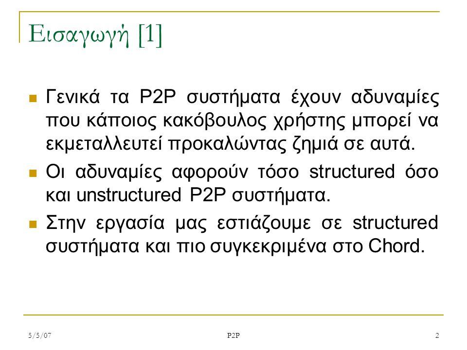 5/5/07 P2P 2 Εισαγωγή [1] Γενικά τα P2P συστήματα έχουν αδυναμίες που κάποιος κακόβουλος χρήστης μπορεί να εκμεταλλευτεί προκαλώντας ζημιά σε αυτά.