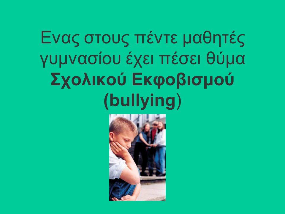 Κάθε έξι δευτερόλεπτα κάποιος πέφτει θύμα bullying στην Αγγλία.