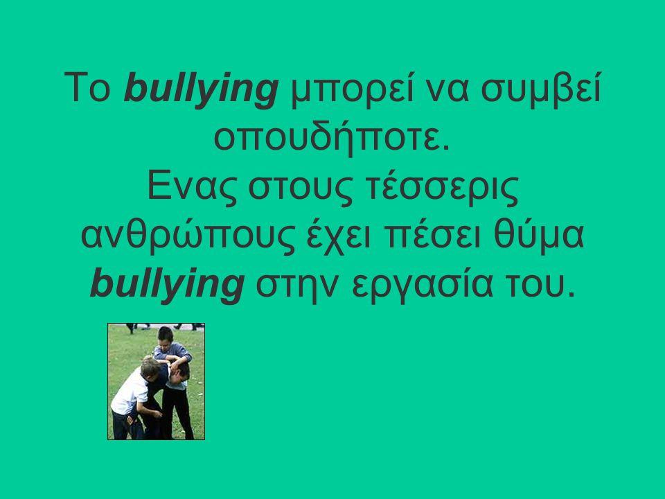 Ενας στους πέντε μαθητές γυμνασίου έχει πέσει θύμα Σχολικού Εκφοβισμού (bullying)