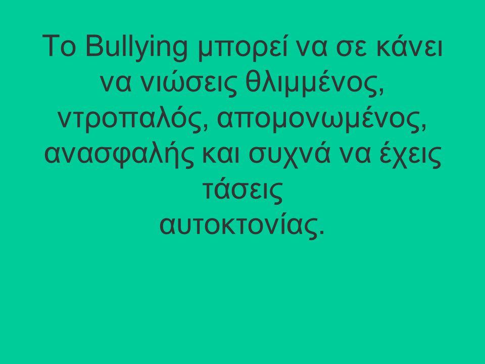 Το bullying μπορεί να συμβεί οπουδήποτε.
