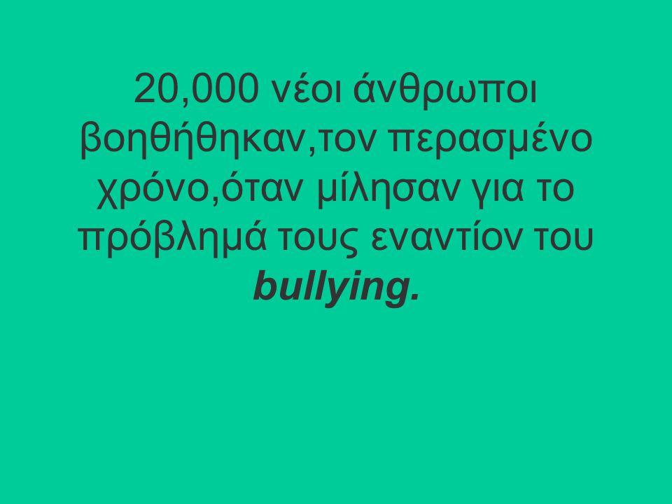 Στις περισσότερες περιπτώσεις τα αποτελέσματα του bullying δεν φαίνονται με την πρώτη ματιά.