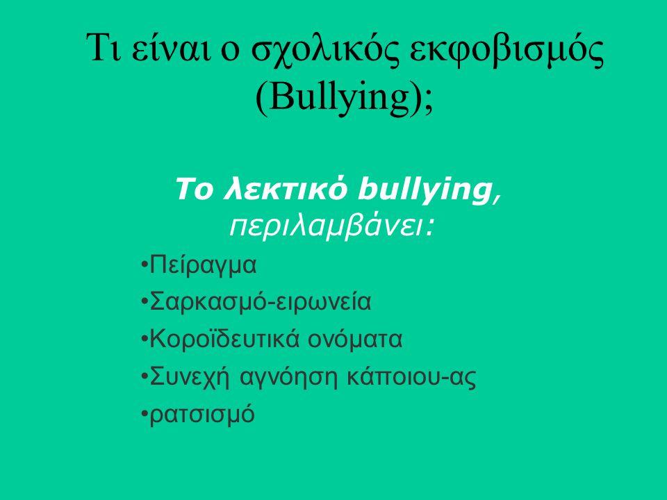 Κάποια διάσημα πρόσωπα που έπεσαν θύματα bullying : Kate Winslet, Orlando Bloom, Eminem, Tom Cruise and Sarah-Michelle Gellar.