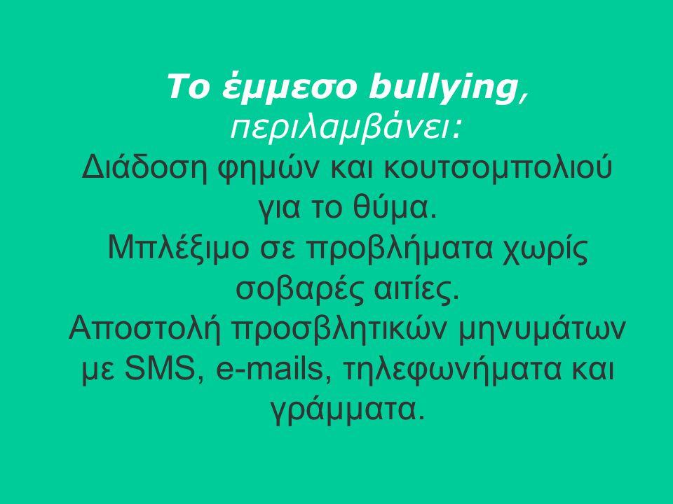 Το φυσικό-σωματικό bullying, περιλαμβάνει: Κλοπή χρημάτων ή προσωπικών αντικειμένων Σπρώξιμο, χτύπημα, κλωτσιές, μπουνιές.