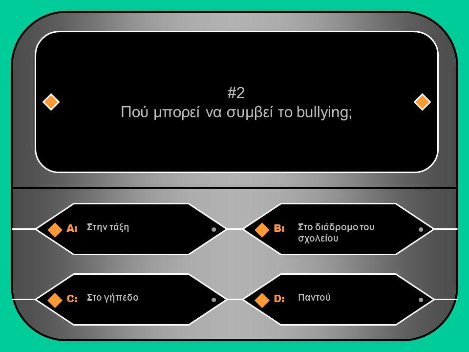 A:B: Στην τάξηΣτο διάδρομο του σχολείου #2 Πού μπορεί να συμβεί το bullying; C:D: Στο γήπεδοΠαντού