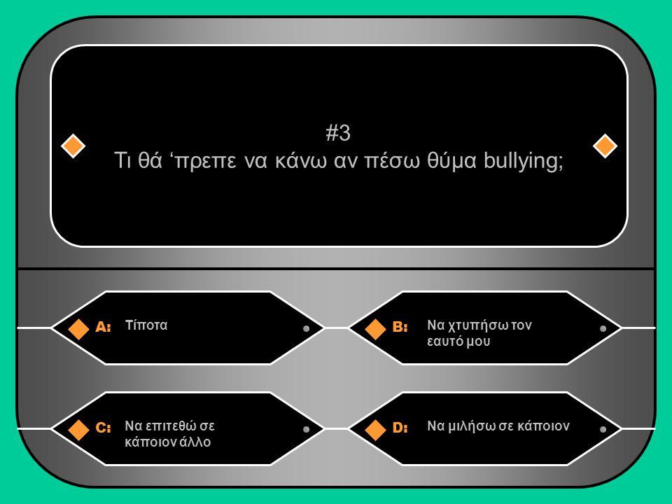 Το έμμεσο bullying, περιλαμβάνει: Διάδοση φημών και κουτσομπολιού για το θύμα.