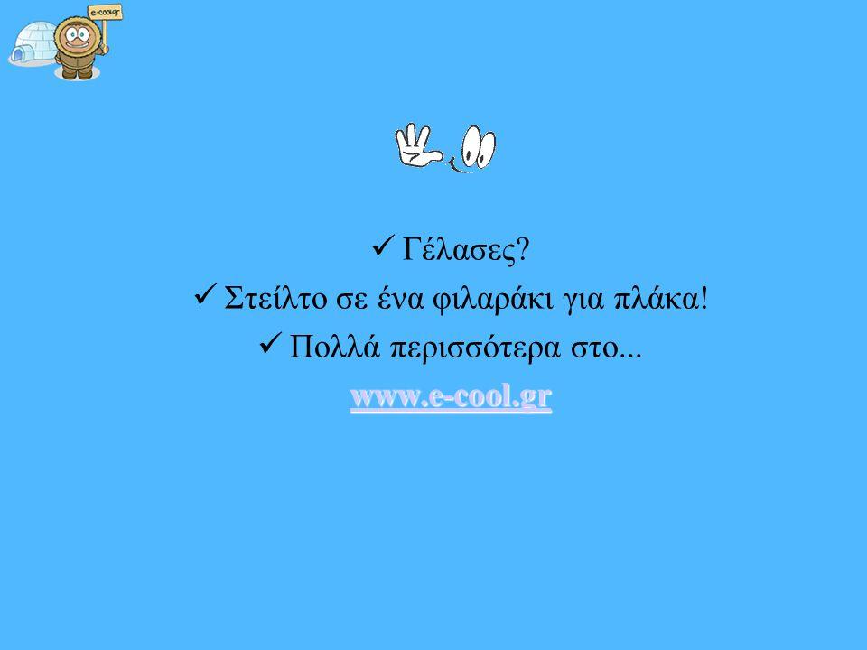 Γέλασες? Στείλτο σε ένα φιλαράκι για πλάκα! Πολλά περισσότερα στο... www.e-cool.gr
