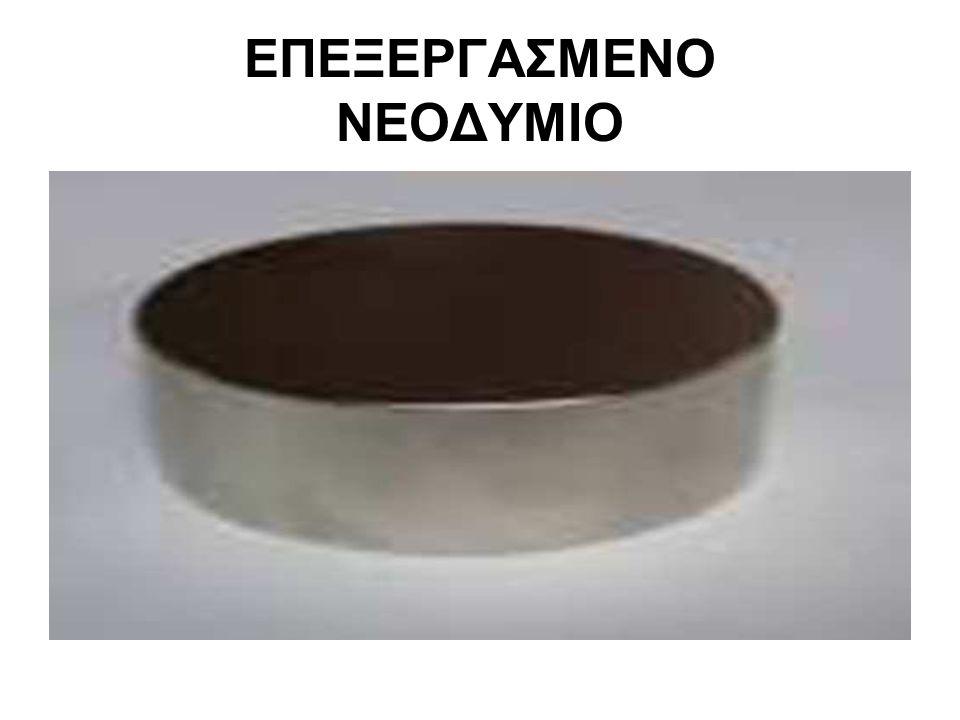 ΕΠΕΞΕΡΓΑΣΜΕΝΟ ΝΕΟΔΥΜΙΟ