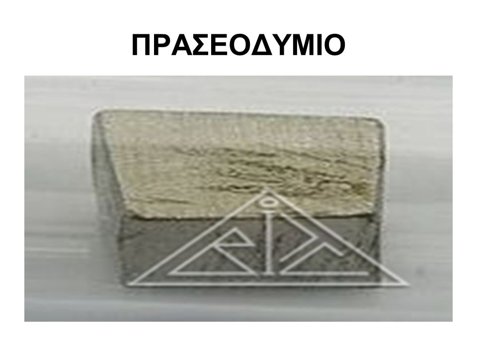 ΠΡΑΣΕΟΔΥΜΙΟ