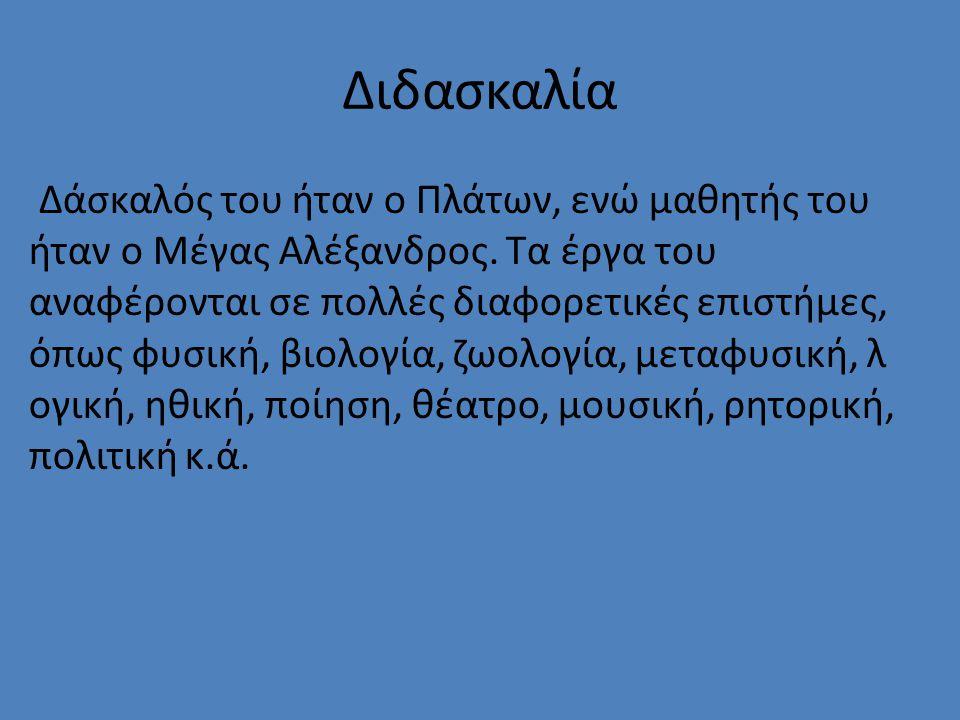 Διδασκαλία Δάσκαλός του ήταν ο Πλάτων, ενώ μαθητής του ήταν ο Μέγας Αλέξανδρος. Τα έργα του αναφέρονται σε πολλές διαφορετικές επιστήμες, όπως φυσική,