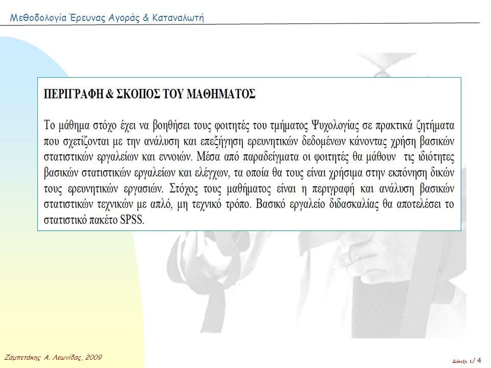 Μεθοδολογία Έρευνας Αγοράς & Καταναλωτή Ζαμπετάκης Α. Λεωνίδας, 2009 Διάλεξη 1 / 4