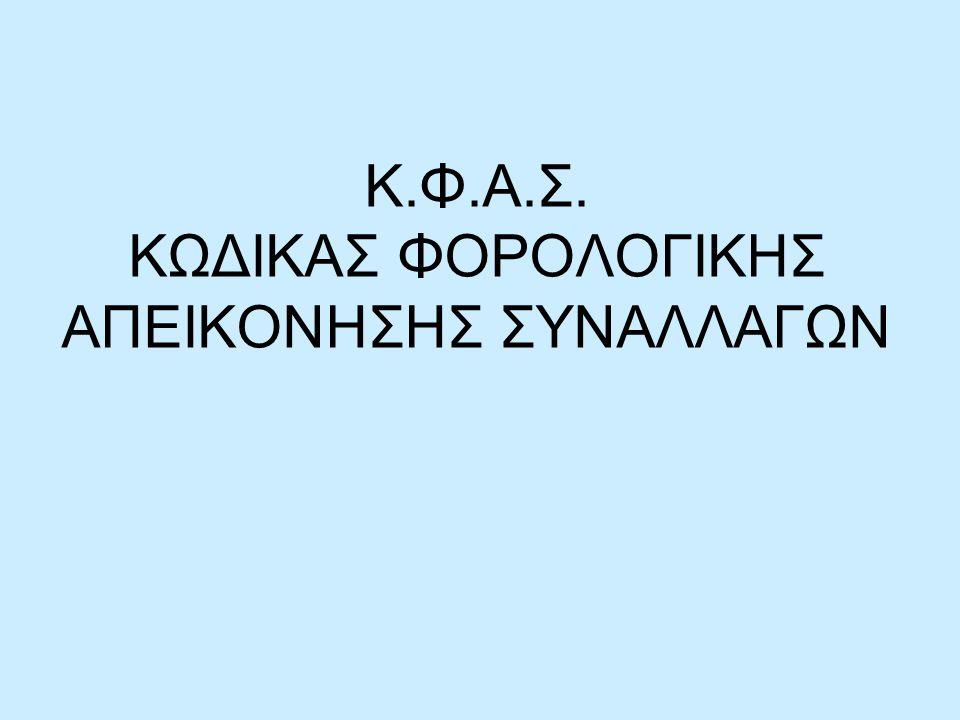 Κ.Φ.Α.Σ. ΚΩΔΙΚΑΣ ΦΟΡΟΛΟΓΙΚΗΣ ΑΠΕΙΚΟΝΗΣΗΣ ΣΥΝΑΛΛΑΓΩΝ