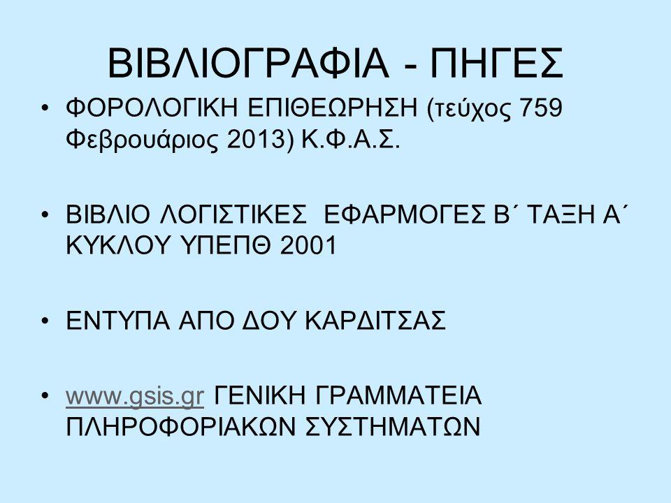 ΒΙΒΛΙΟΓΡΑΦΙΑ - ΠΗΓΕΣ ΦΟΡΟΛΟΓΙΚΗ ΕΠΙΘΕΩΡΗΣΗ (τεύχος 759 Φεβρουάριος 2013) Κ.Φ.Α.Σ.