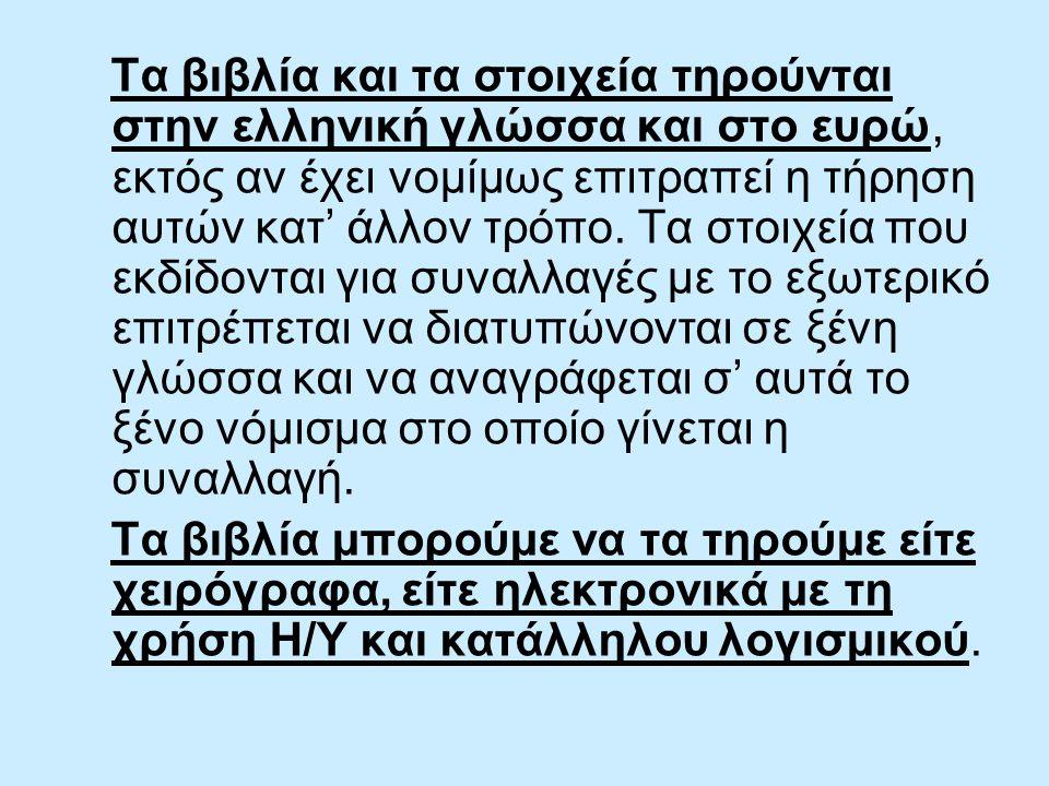 Τα βιβλία και τα στοιχεία τηρούνται στην ελληνική γλώσσα και στο ευρώ, εκτός αν έχει νομίμως επιτραπεί η τήρηση αυτών κατ' άλλον τρόπο.