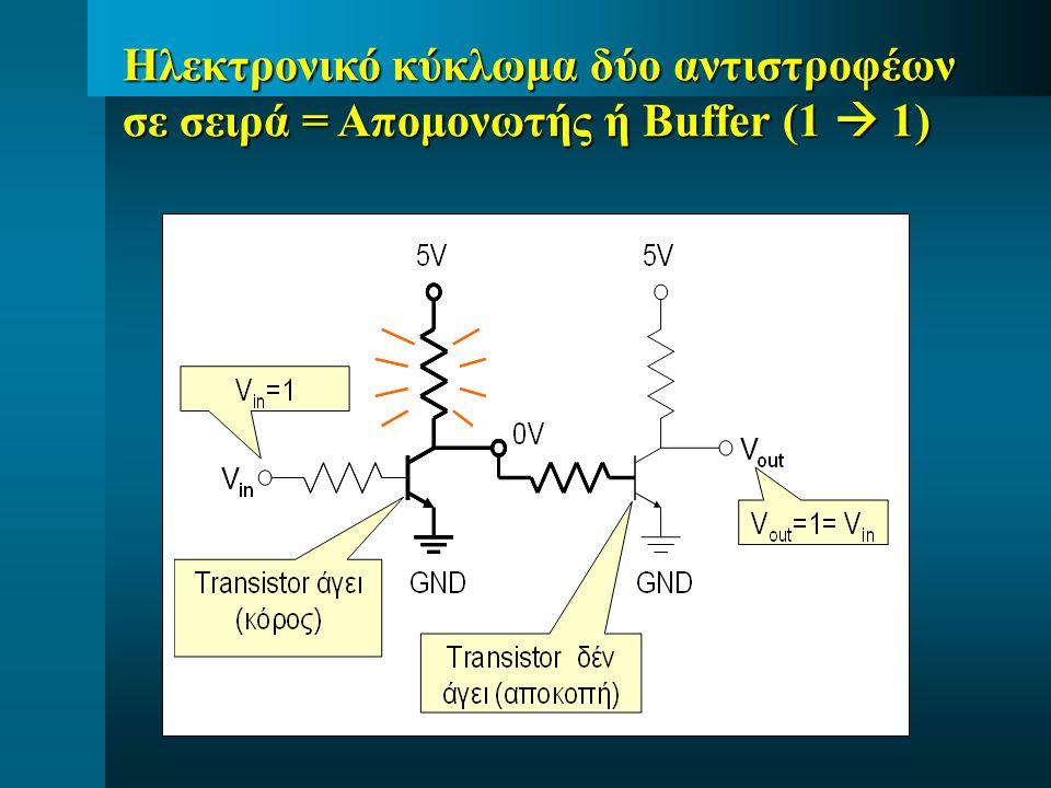 Ηλεκτρονικό κύκλωμα δύο αντιστροφέων σε σειρά = Απομονωτής ή Buffer (1  1)