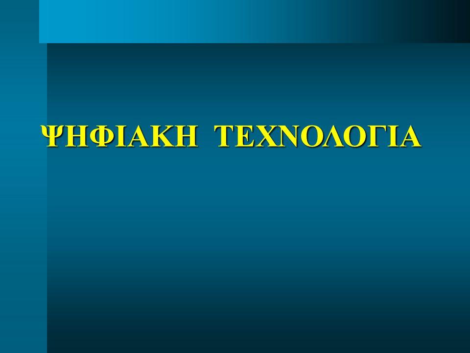 Το ψηφιακό σύμβολο του Αντιστροφέα ΤΟ ΠΕΡΑΣΜΑ ΑΠΟ ΤΑ ΗΛΕΚΤΡΟΝΙΚΑ ΣΤΑ ΨΗΦΙΑΚΑ