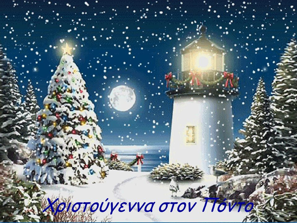 Οι γιορτινές προετοιμασίες του χειμερινού κύκλου ξεκινούσαν τον δεκεμβρη, στη γιορτή της αγίας Βαρβάρας.
