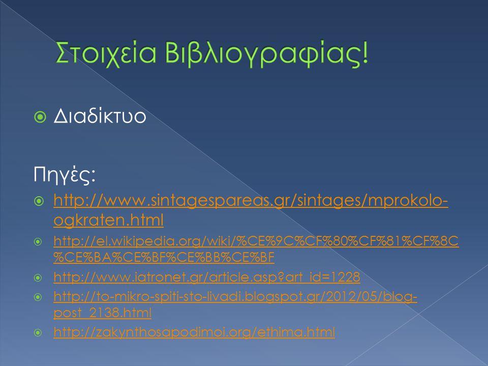  Διαδίκτυο Πηγές:  http://www.sintagespareas.gr/sintages/mprokolo- ogkraten.html http://www.sintagespareas.gr/sintages/mprokolo- ogkraten.html  htt