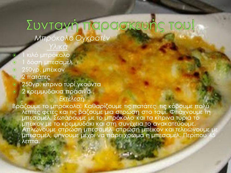 Μπρόκολο Ογκρατέν Υλικά  1 κιλό μπρόκολο  1 δόση μπεσαμέλ  250γρ. μπέικον  2 πατάτες  250γρ. κίτρινο τυρί γκούντα  2 κρεμμυδάκια πράσινα Εκτέλεσ