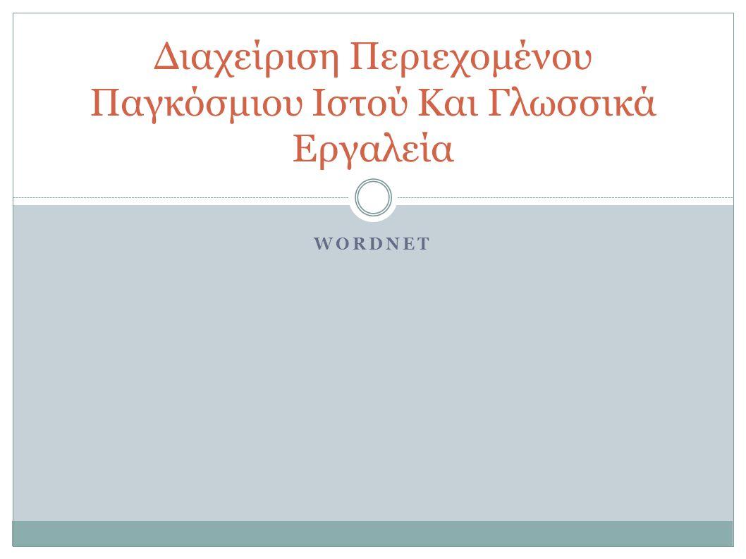 WORDNET Διαχείριση Περιεχομένου Παγκόσμιου Ιστού Και Γλωσσικά Εργαλεία