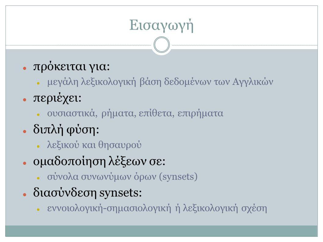 πρόκειται για: μεγάλη λεξικολογική βάση δεδομένων των Αγγλικών περιέχει: ουσιαστικά, ρήματα, επίθετα, επιρήματα διπλή φύση: λεξικού και θησαυρού ομαδο