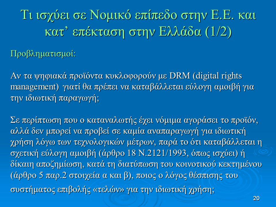 20 Τι ισχύει σε Νομικό επίπεδο στην Ε.Ε.
