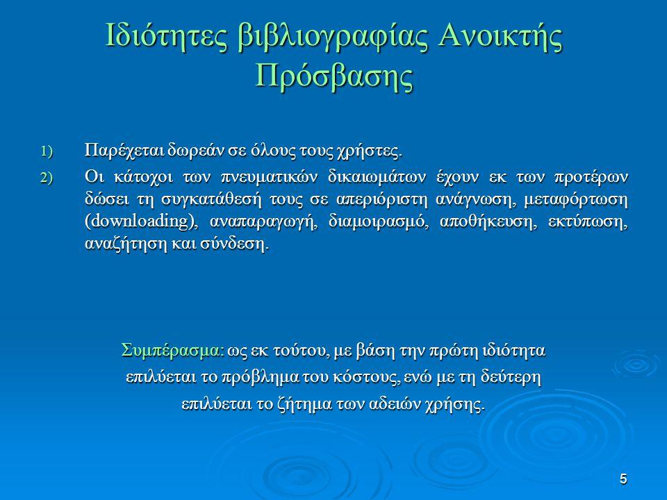 5 Ιδιότητες βιβλιογραφίας Ανοικτής Πρόσβασης 1) Παρέχεται δωρεάν σε όλους τους χρήστες.