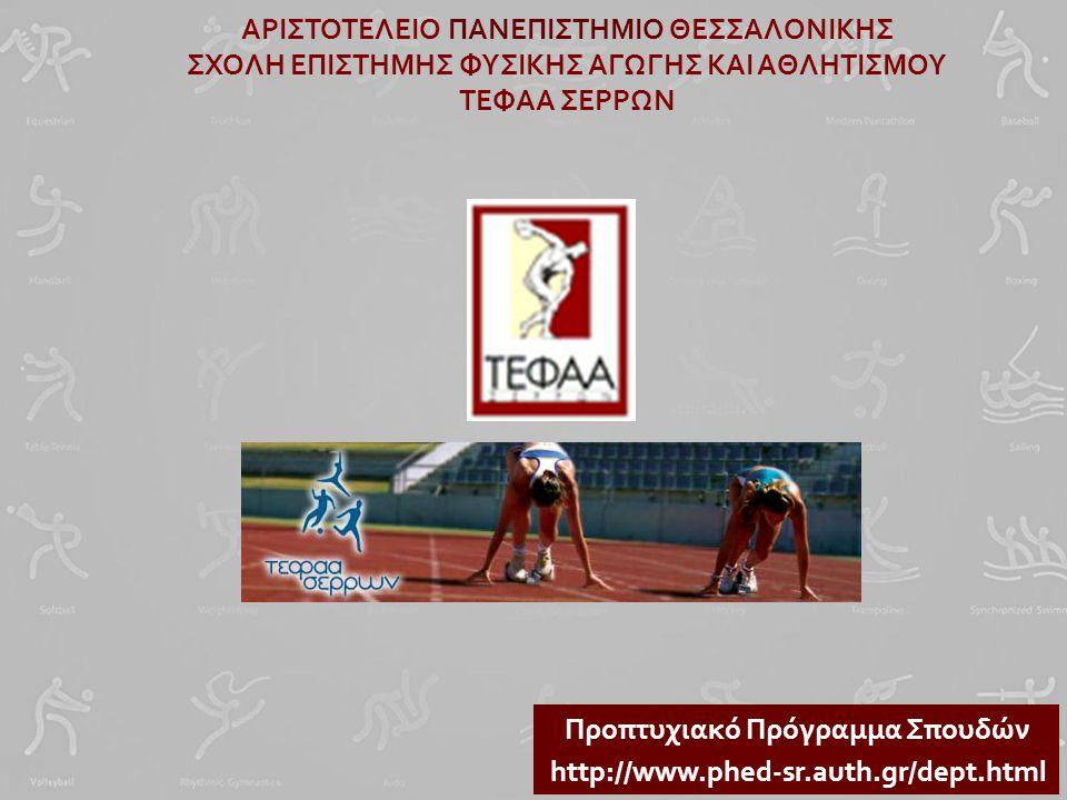 Αγώνας πετοσφαίρισης «φοιτητική εβδομάδα»  Θεατρικό από φοιτητές του προγράμματος «ERASMUS»