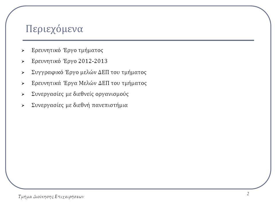 Περιεχόμενα  Ερευνητικό Έργο τμήματος  Ερευνητικό Έργο 2012-2013  Συγγραφικό Έργο μελών ΔΕΠ του τμήματος  Ερευνητικά Έργα Μελών ΔΕΠ του τμήματος  Συνεργασίες με διεθνείς οργανισμούς  Συνεργασίες με διεθνή πανεπιστήμια Τμήμα Διοίκησης Επιχειρήσεων 2