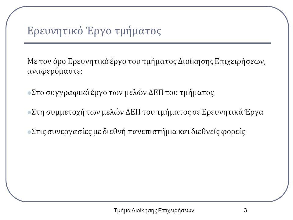 Ερευνητικό Έργο τμήματος Με τον όρο Ερευνητικό έργο του τμήματος Διοίκησης Επιχειρήσεων, αναφερόμαστε: Στο συγγραφικό έργο των μελών ΔΕΠ του τμήματος